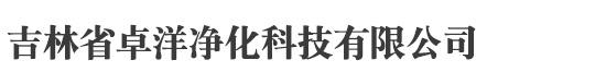 吉林省卓洋必威体育最新版科技有限公司