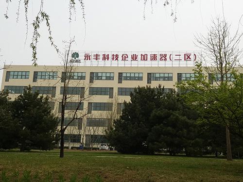 北京永丰实验室基地